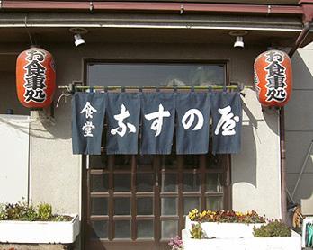 食堂 なすの屋 image