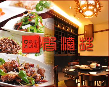 飲茶居酒屋 香港苑 東陽町店