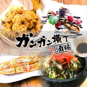 ガンガン横丁酒場 東海大学駅前店の画像