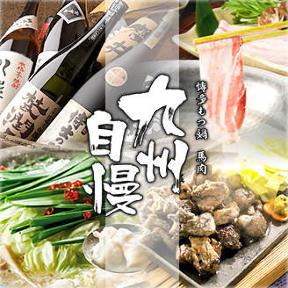 博多もつ鍋 馬肉 九州自慢 川崎東口タワーリバーク店の画像
