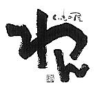 博多もつ鍋 馬肉 九州自慢 茗荷谷店