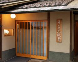 今東光和尚直筆による「うなぎ秋本」の看板