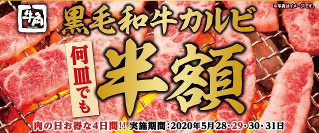 炭火焼肉酒家 牛角 ミューザ川崎店
