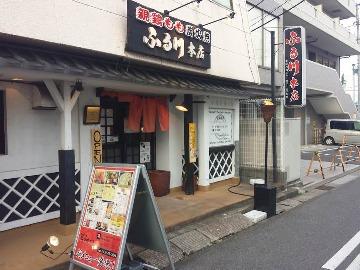 親鶏炭火焼 ふる川 本店