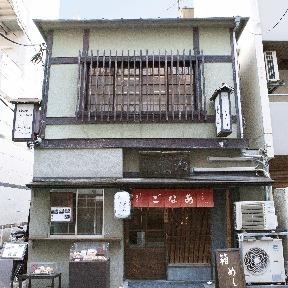 日本橋 玉ゐ 室町店の画像