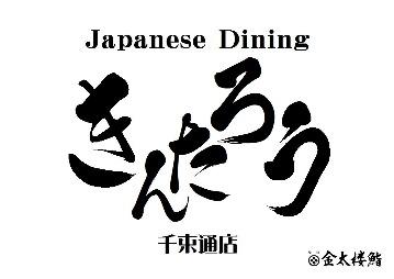 Japanese Dining きんたろう