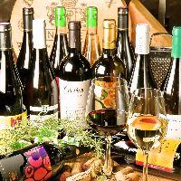 世界各国のさまざまなワインがお楽しみいただけます♪