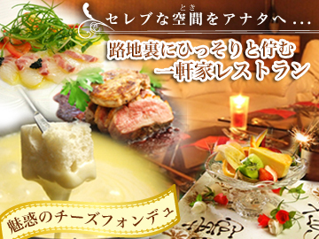 浦和のチーズ料理専門店 VOLENTE‐048 ヴォランティの画像