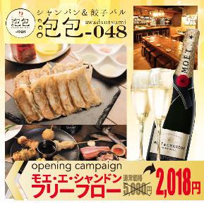 シャンパン&餃子バル 泡包‐048