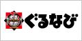 ぐるなびでいちおしや伝五郎 小杉店の詳細情報を見る