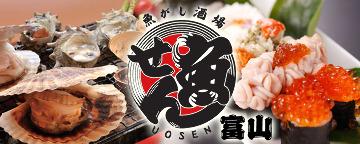 魚がし酒場 魚せん 富山店