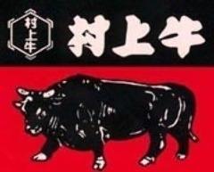 一味ちがう黒毛和牛「村上牛」 安全で美味しい高品質の和牛。