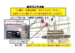 お車のご来店可!新潟駅前、提携駐車場有。 2時間無料!