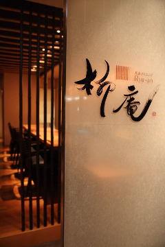 和食ダイニング 柳庵 image