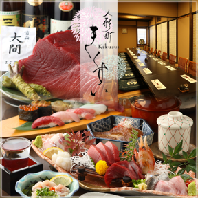 Kanzenkoshitsu-to Shun-no Sengyo Ningyochoh Kikusui