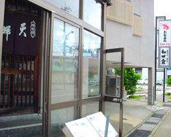 和田倉 image