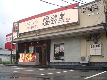 しゃぶしゃぶ温野菜 上飯野店