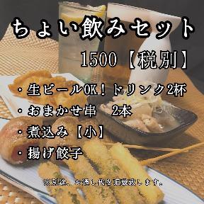 串と煮込み あべじ