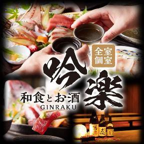富山個室居酒屋 酒と和みと肉と野菜 富山駅前 image