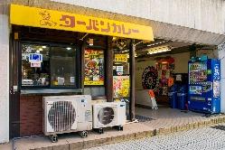 昭和46年8月10日創業の老舗店!味には絶対の自信があります!
