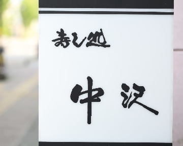寿し処 中沢 image