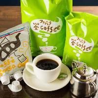 お店でも提供しているファバラ社のコーヒーです