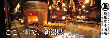越後番屋酒場 JR新潟駅前ラマダホテル1F店