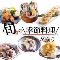 石川県ならではの旬の食材をご提供いたします。