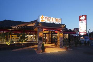 高倉町珈琲 富山飯野店