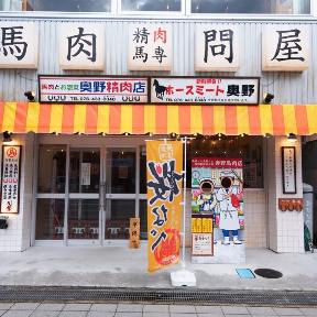 馬喰ろう 富山店