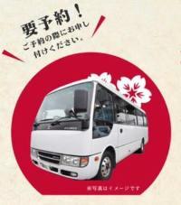 団体様に朗報です!無料バス送迎あります!