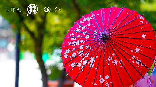 甘味処 鎌倉 弥彦神社店 image