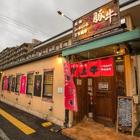 焼肉 豚牛 新潟駅南店