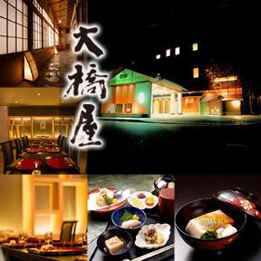 日本料理 大橋屋