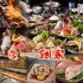 うんめぇ日本海 鯛家