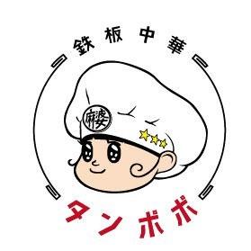 鉄板中華 タンポポ