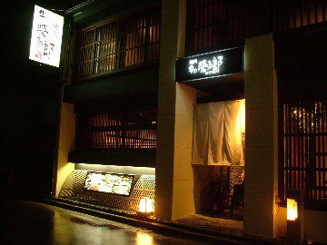 焼肉 牛や 榮太郎 片町本店