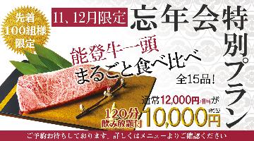 牛や 榮太郎 武蔵店
