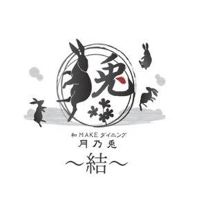 和MAKEダイニング 月乃兎〜結〜