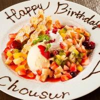 誕生日・記念日などは、デザートプレートでお祝い☆