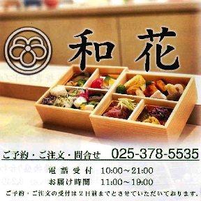 旬香茶寮 和花