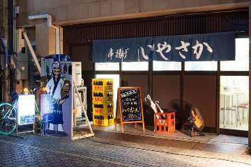 串揚げ いやさか 小松総本店 image
