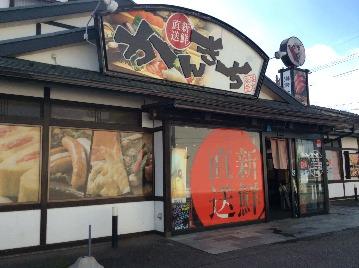 遊食楽呑 かんきち 福井下馬店