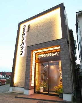 コリヤンハウス 山代店
