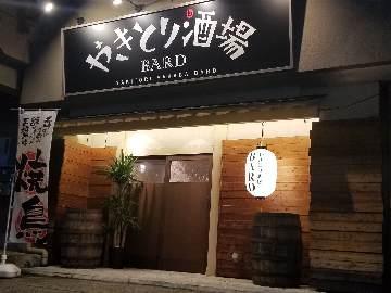 やきとり酒場 BARD〔バード〕