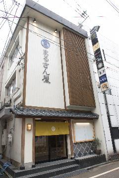 まるさん屋 福井片町