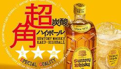 超炭酸ハイボール導入しております♪バチバチとした飲みごたえ!