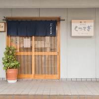 新発田駅徒歩10分★本町2丁目