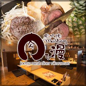 ミートダイニング 肉ろ漫 (にくろまん)