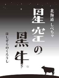 北海道産星空の黒牛串焼きが付きます!